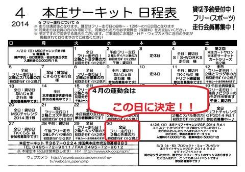 20140430 本庄日程表