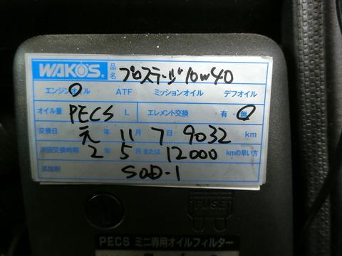 CIMG7603