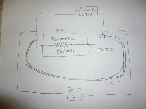P1080835