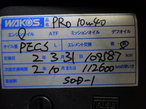 DSC02800