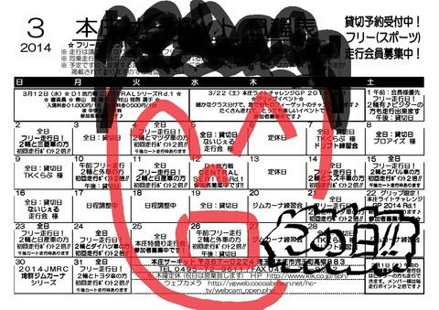 20140326 本庄サーキット運動会日程表