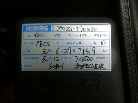 CIMG2156