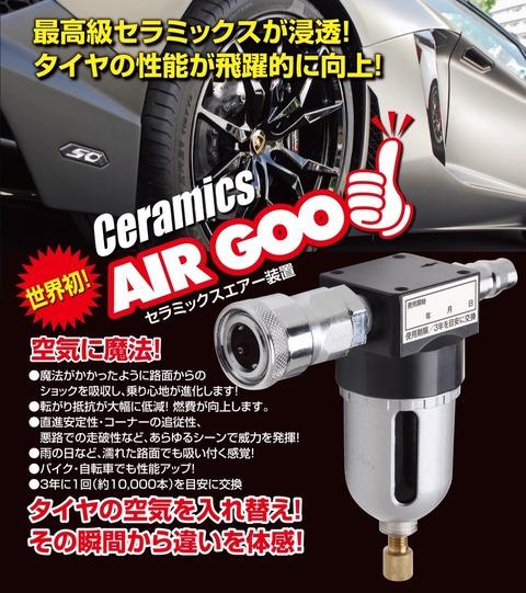 Air-goo2