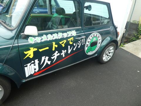 P1190548