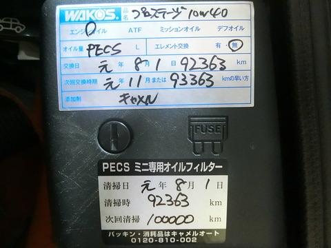 CIMG6851