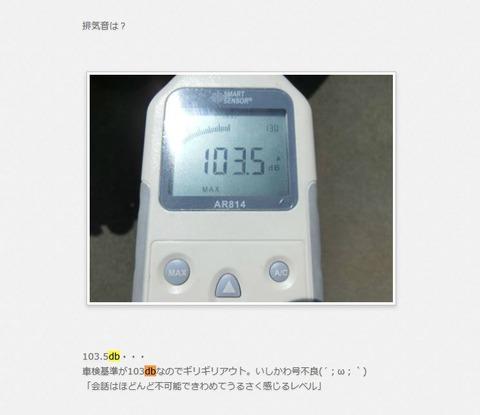 前回測定音量 103.5db