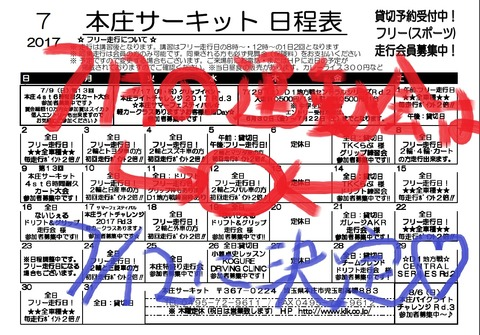 201707本庄日程