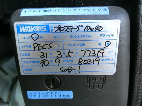 CIMG9049
