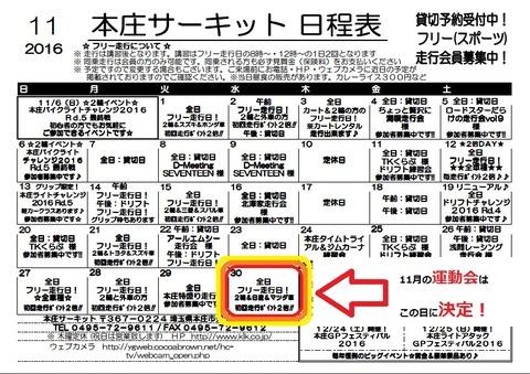 201611 本庄運動会日程表