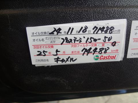 DSC03704