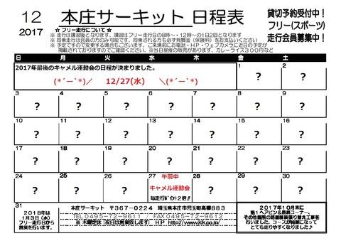 201712 本庄日程表