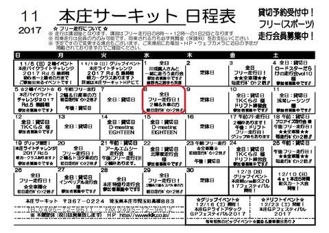 201711 本庄カレンダー