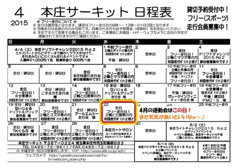 201504本庄日程表