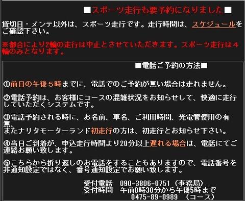 201309成田スポーツランド予約