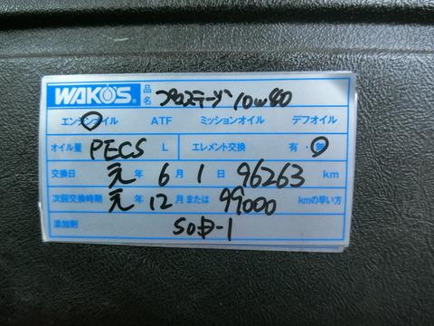CIMG8833