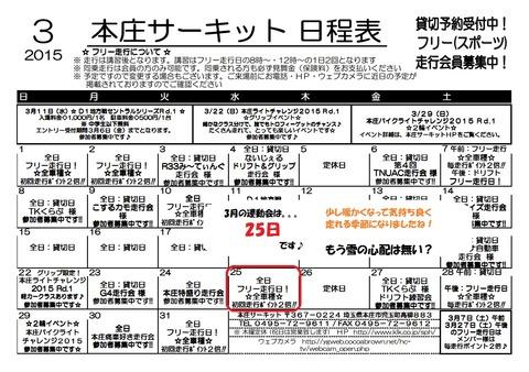 201503本庄予定表