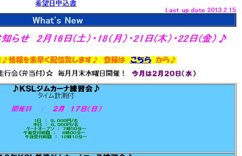 20130215 関越HP