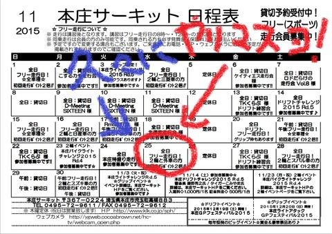 201511本庄日程表
