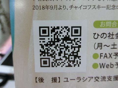 山口紺碧ピアノリサイタルチケット申し込み