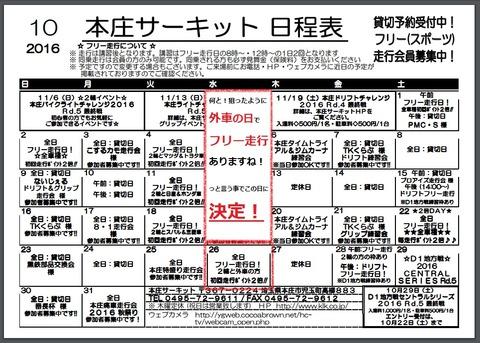20161026 本庄日程