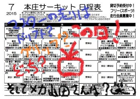 201507本庄日程表