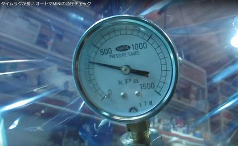 入庫時のオートマ油圧
