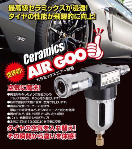 air_goo-426x480[1]