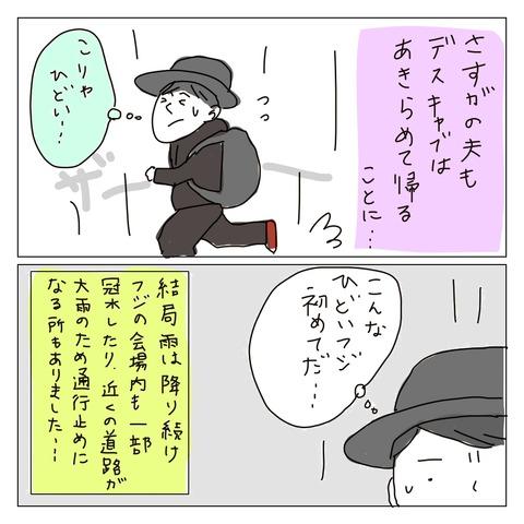 fuji39