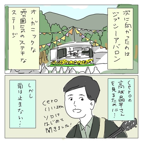 fuji32