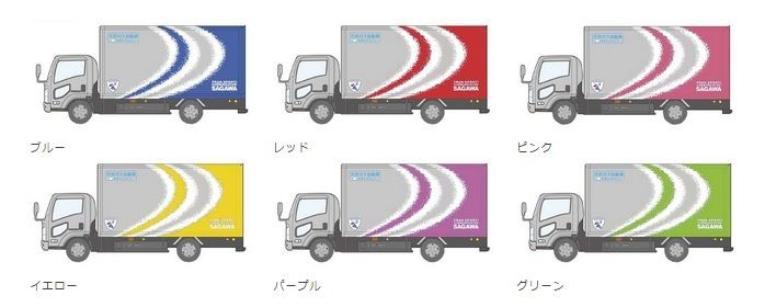 カラートラック