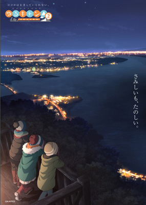 ゆるキャン△_アニメシーズン2