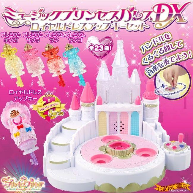 58b26d521c1247 女の子向けクリスマスプレゼント「Go!プリンセスプリキュア ...