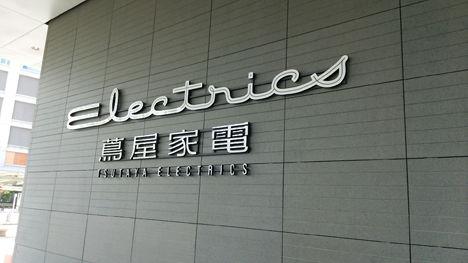 二子玉川の蔦屋家電は、従来の家電量販店とは全く違うお洒落な展示。