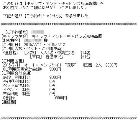 キャンプ・アンド・キャビンズ那須高原から、大変残念なメールが!