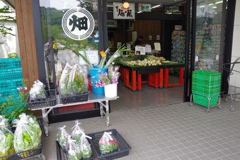 飯能、食材などを販売している地元のお店がコンビニに6