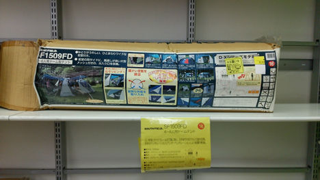 キャンプ用品は型落ちの旧商品がお得!49,998円のテントが9,999円!その詳細を紹介します!