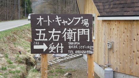 オートキャンプ場「五右衛門」福島県。大自然を満喫できるキャンプ場です。