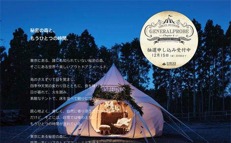 1泊15万円のキャンプ場、都内最大級の豪華キャンプ場が誕生します!