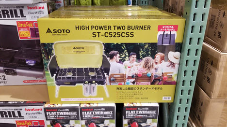SOTO ハイパワー2バーナー ST-C525CSS