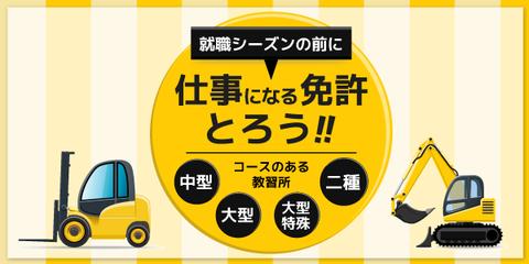 campaign2015_chugata600x300