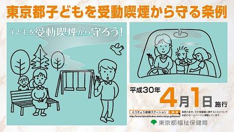 18歳未満の子供がいると家でも自動車内でも喫煙禁止 東京都