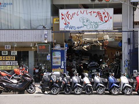 バイク屋に原付見に行きたいんだが、黙って入って見ていいの?