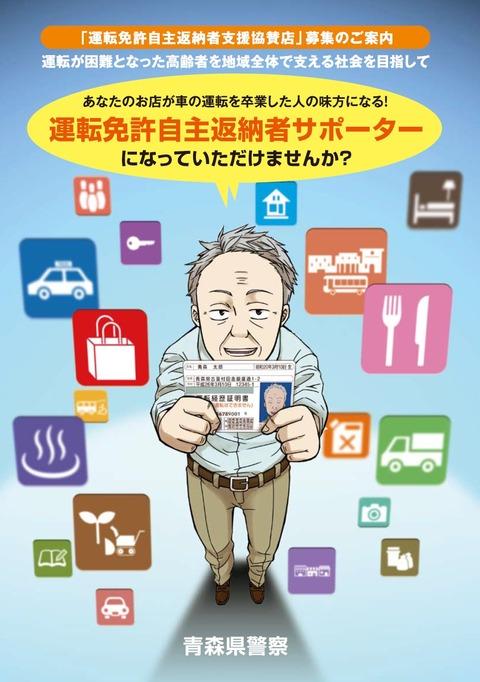 自動車免許返納したら100万円