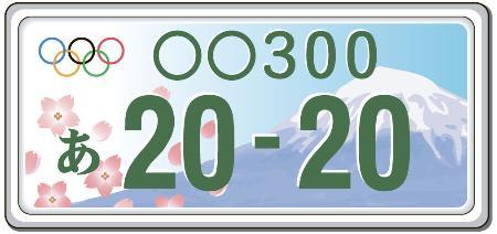 【社会】デザイン入りの自動車ナンバープレート、2017年度に導入へ