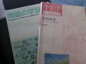 ワイ 仮免学科15回目チャレンジ中【発表間近】