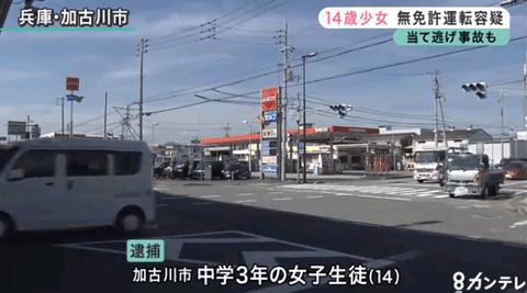 【兵庫】14歳の中3少女、無免許運転の疑いで逮捕 コンビニの駐車場で当て逃げ 加古川市