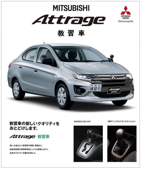 【画像】三菱さん、教習車用の新車を作ってしまう