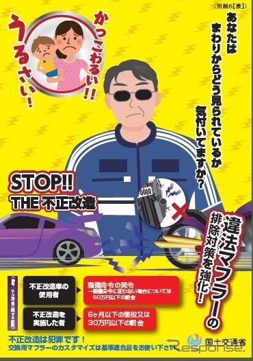 【行政】国土交通省、自動車の騒音規制を強化…性能不明なマフラーへの改造を明確に禁止