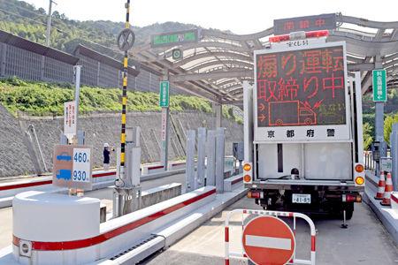 京都府警「煽り運転は殴ったり事故なくても暴行罪で逮捕する。原付きや自転車に対する幅寄せもだ」