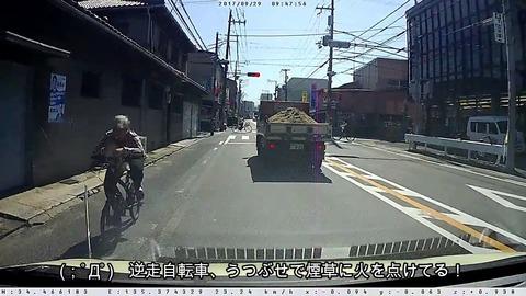 車道を逆走する自転車www